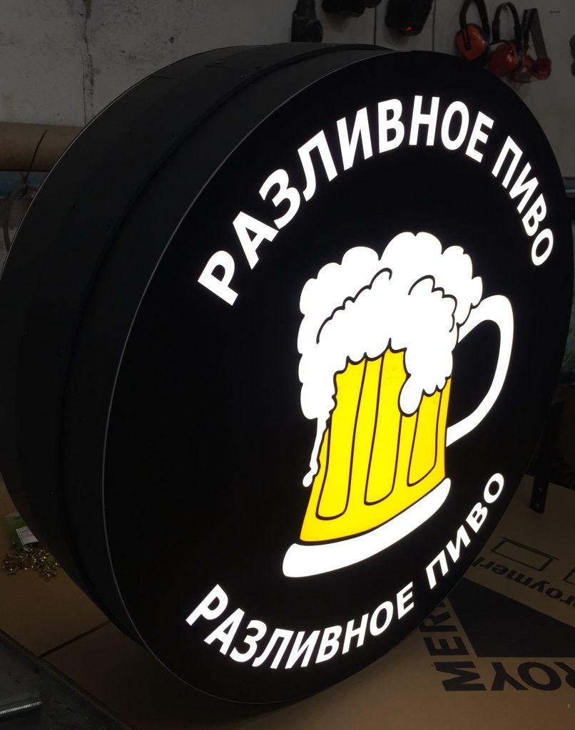 Вывеска разливное пиво
