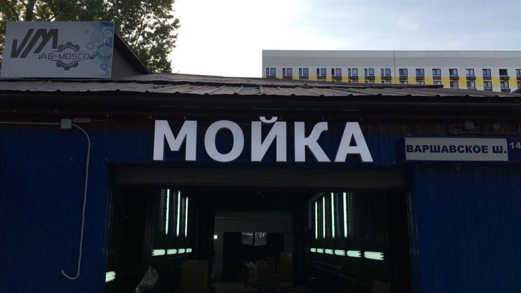 Вывеска МОЙКА
