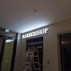 Барбершоп