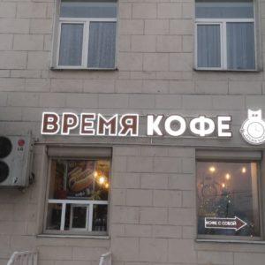 Вывеска ВРЕМЯ КОФЕ