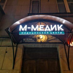 ВЫвеска медицинский центр М-МЕДИК