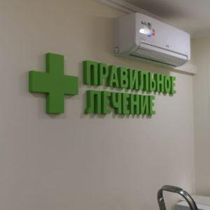 Вывеска для медицинского центра
