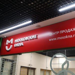 Вывеска Московские окна