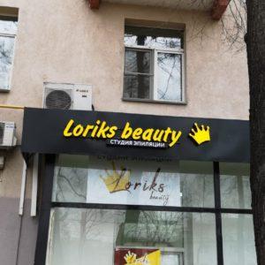 Студия эпиляции Loriks