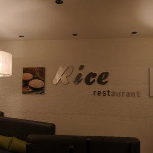 Вывеска для ресторана Rice