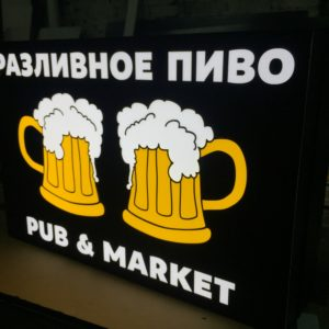 Вывеска для магазина разливного пива