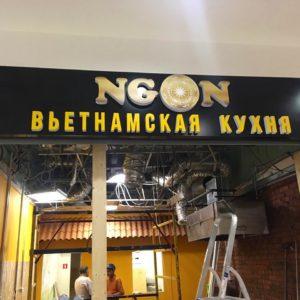 Вывеска вьетнамская кухня NGON