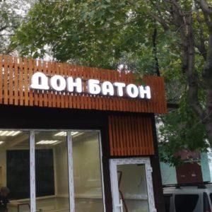 Вывеска для пекарни ДОН БАТОН