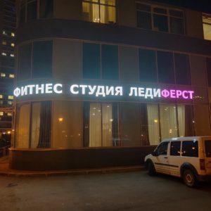 Вывеска фитнес студия ЛЕДИФЕРСТ