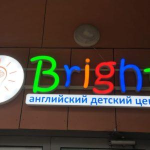 Вывеска для английского детского центра Bright