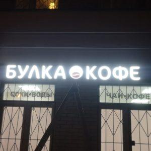 Вывеска для кофейни БУЛКА КОФЕ