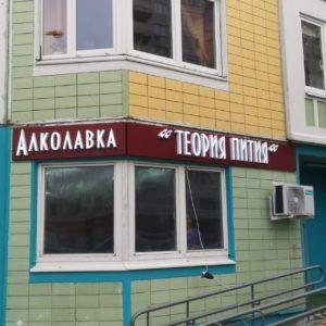 Рестораны / кафе / бары