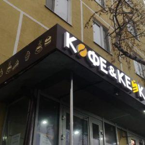 Вывеска КОФЕ & КЕЙК