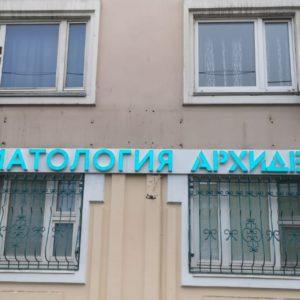 Вывеска стоматология АРХИДЕНТ