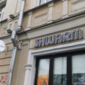 Вывеска для кафе SHWARM