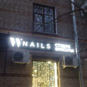 Вывеска для салона красоты W NAILS