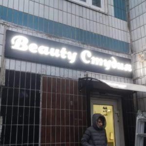 Вывеска Beauty Студия