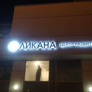 Вывеска центр развития ЛИКАНА