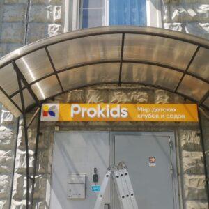 Вывеска для сети детских клубов Prokids