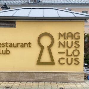 Вывеска для ресторана MAGNUS LOCUS