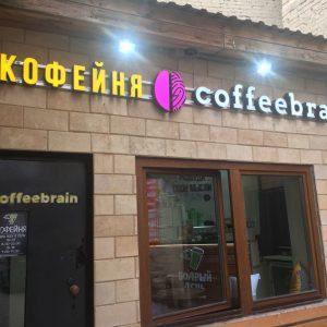 вывеска кофейня Coffebrain