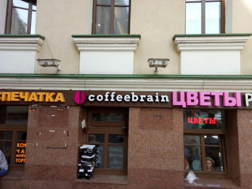 вывеска coffebrain