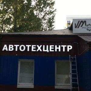 Вывеска АВТОТЕХЦЕНТР