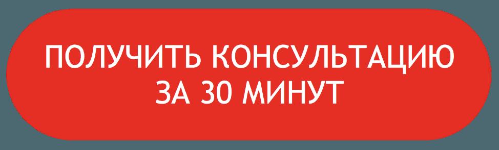 КОНСУЛ КНОПКА