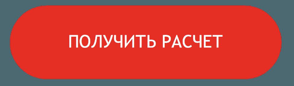 РАСЧЕТ КНОПКА