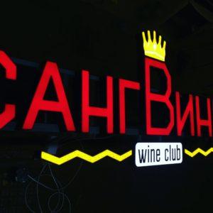 Вывеска для винного клуба