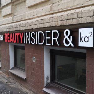 Вывеска салон красоты BEAUTY INSIDER