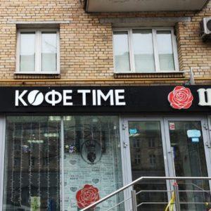 Вывеска КОФЕ TIME