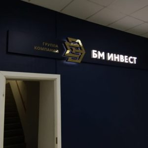 Вывеска БМ ИНВЕСТ