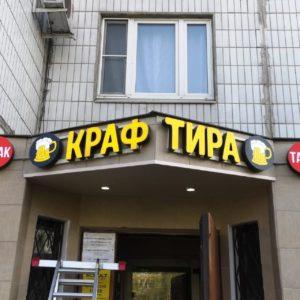 Вывеска КРАФТИРА для магазина разливного пива